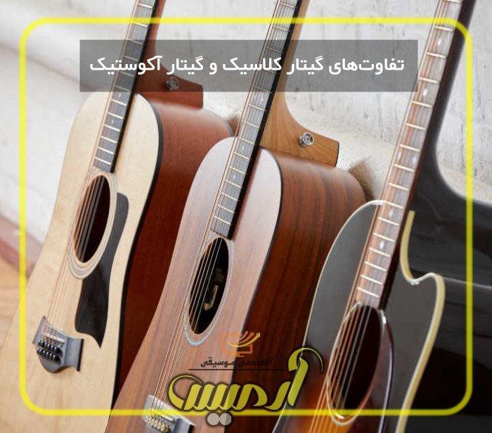 تفاوتهای گیتار کلاسیک و گیتار آکوستیک