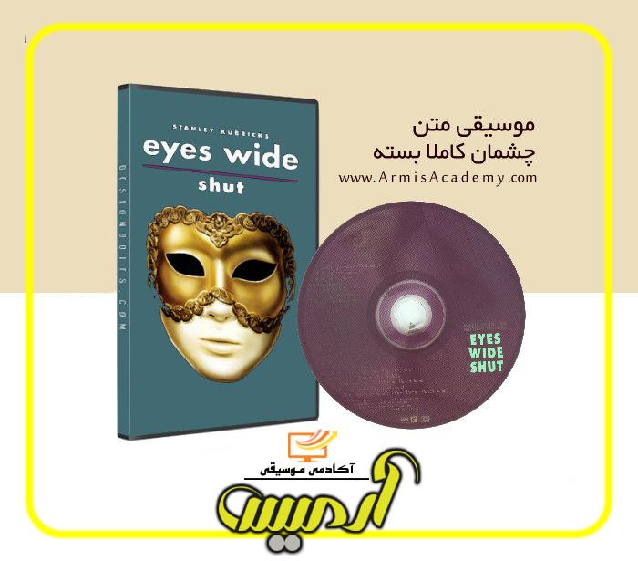 موسیقی متن فیلم چشمان کاملا بسته