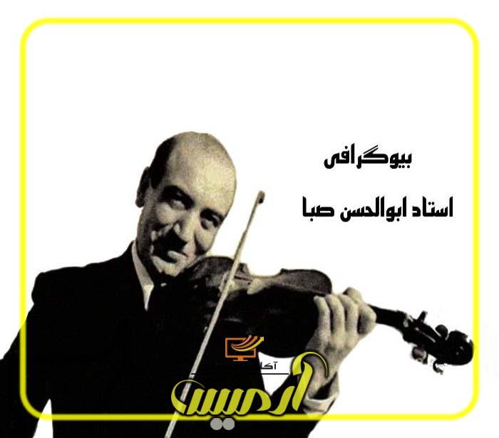 بیوگرافی ابوالحسن صبا